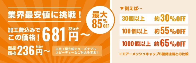 業界最安値に挑戦!加工費込みで681円~
