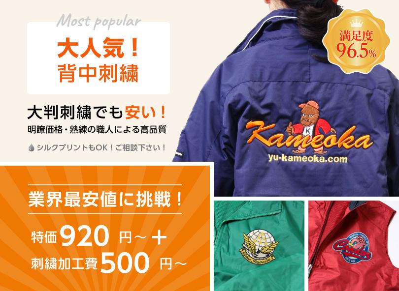 大人気!背中刺繍 大判刺繍でも安い!明瞭価格・熟練の職人による高品質