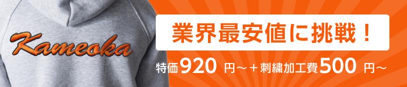 業界最安値に挑戦!特価920円~+詩集加工費500円~
