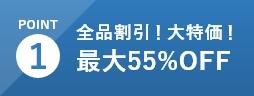 全品割引!大特価!最大55%OFF